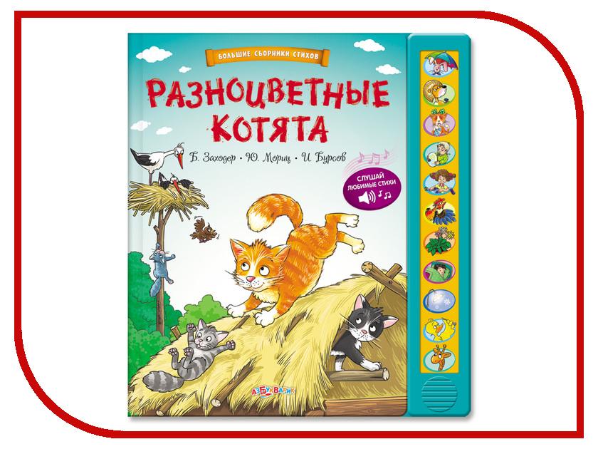 Игрушка АзбукварикРазноцветные котята 9785402012332<br>
