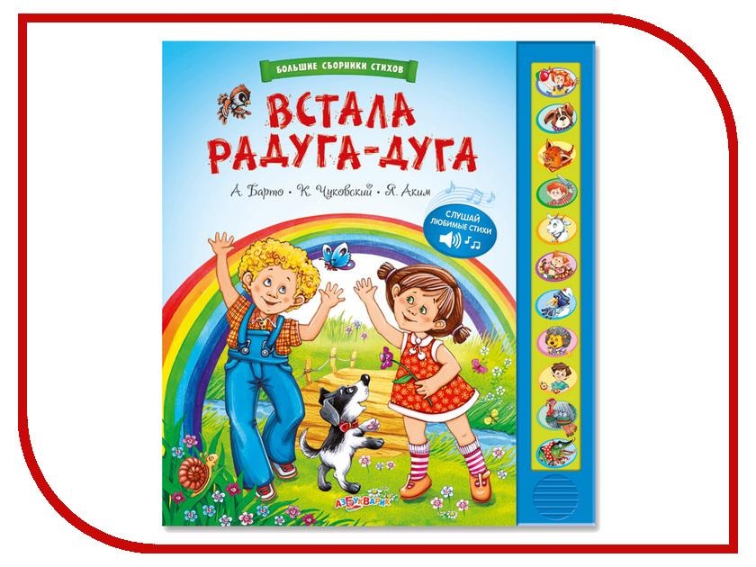 Обучающая книга АзбукварикВстала радуга-дуга 9785402009837 курская дуга операция цитадель книга