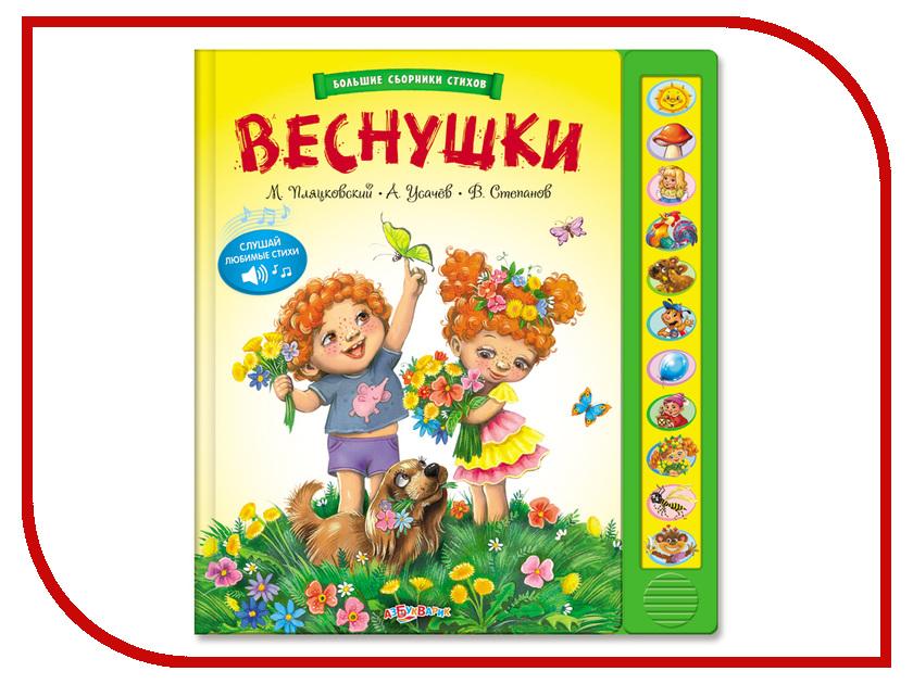 Игрушка Азбукварик Веснушки 9785402009899<br>