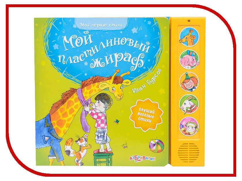 Игрушка Азбукварик Мой пластилиновый жираф 9785490000129<br>