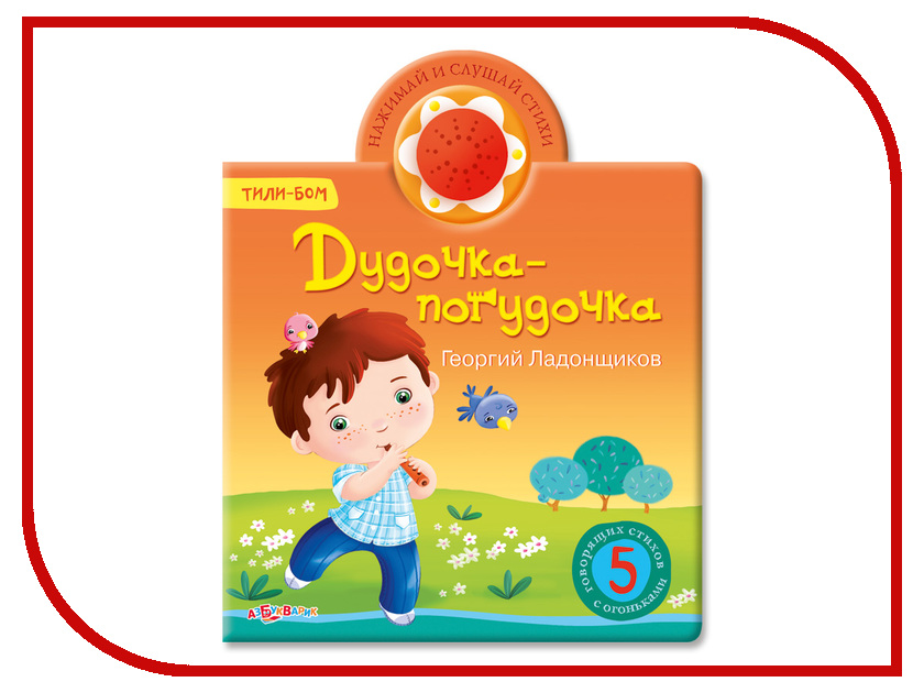 Игрушка Азбукварик Дудочка-погудочка 9785402012158<br>