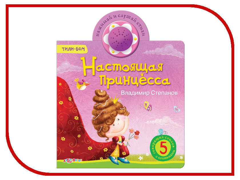 Игрушка Азбукварик Настоящая принцесса 9785402011670<br>