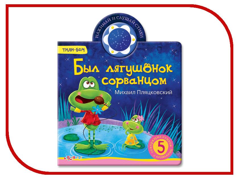 Обучающая книга Азбукварик Был лягушонок сорванцом 9785402011762