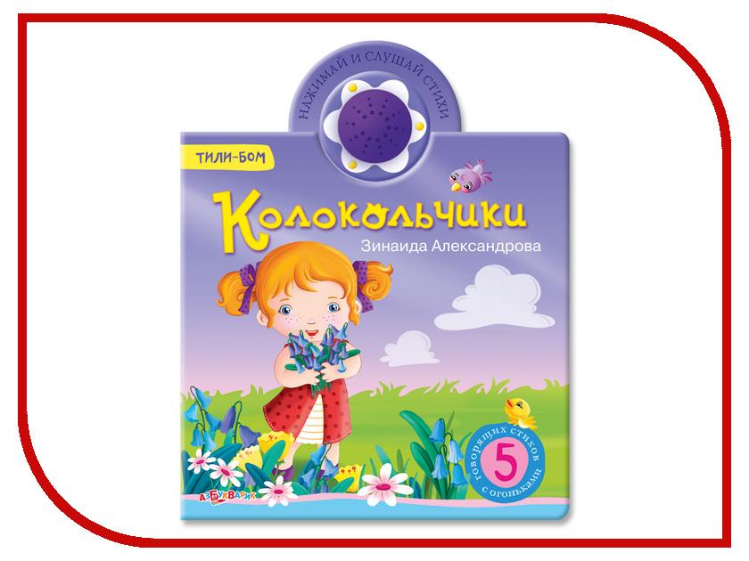 Игрушка Азбукварик Колокольчики 9785402008533<br>