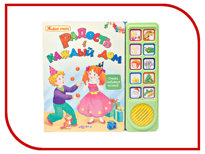 Игрушка Азбукварик Радость в каждый дом 9785402007581<br>