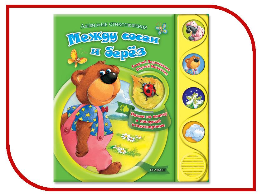 Игрушка АзбукварикМежду сосен и берез 9785402009981<br>