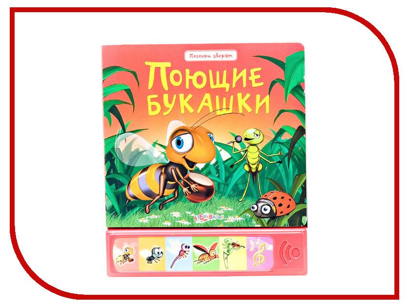Игрушка Азбукварик Поющие букашки 9785402005860 поющие кости тайны д эрбле