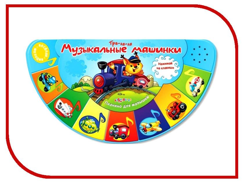 Игрушка Азбукварик Музыкальные машинки 9785402005068 азбукварик книжка про слоненка тоби музыкальные ушки