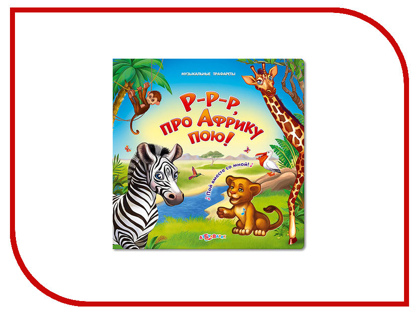 Игрушка Азбукварик Р-р-р, про Африку пою! 9785402006461<br>