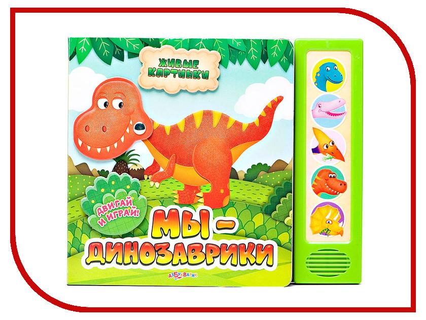 Игрушка Азбукварик Мы динозаврики 9785490000228<br>