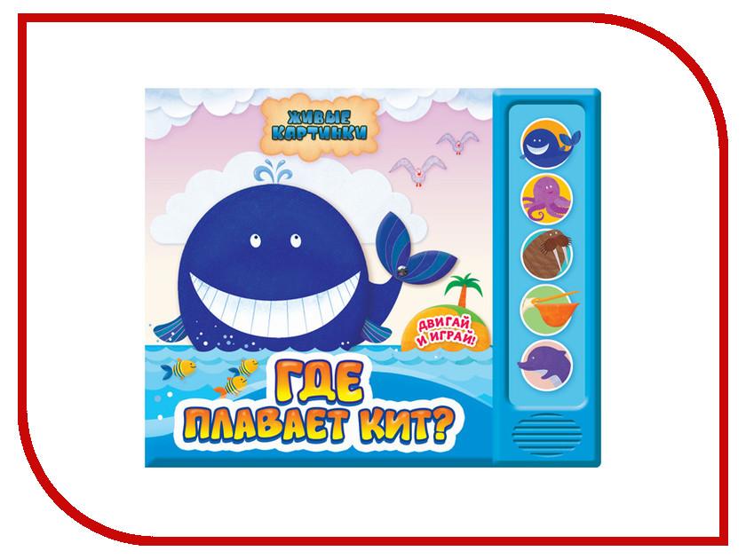 Игрушка Азбукварик Где плавает кит? 9785490000495<br>