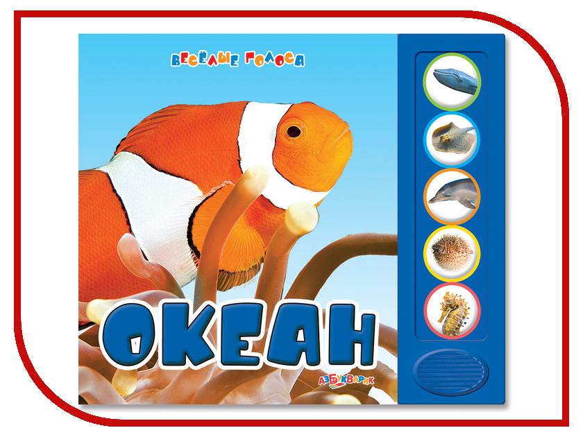 Игрушка Азбукварик Океан 9785402005426