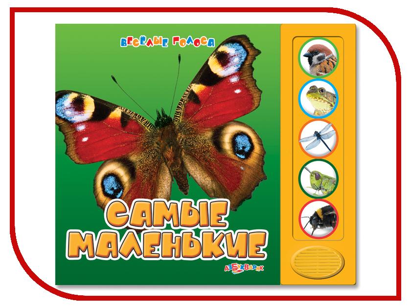 Игрушка Азбукварик Самые маленькие 9785402005501