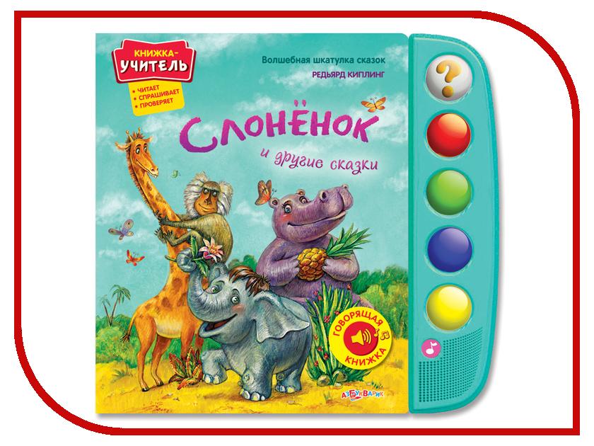 Игрушка Азбукварик Слоненок и другие сказки 9785402009493<br>