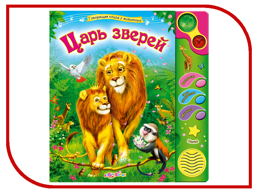 Обучающая книга Азбукварик Царь зверей 9785402001671 обучающая книга азбукварик веселые мультяшки эконом 4630014080475
