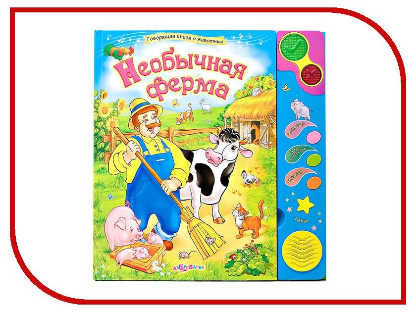 Игрушка Азбукварик Необычная ферма 9785402001695<br>