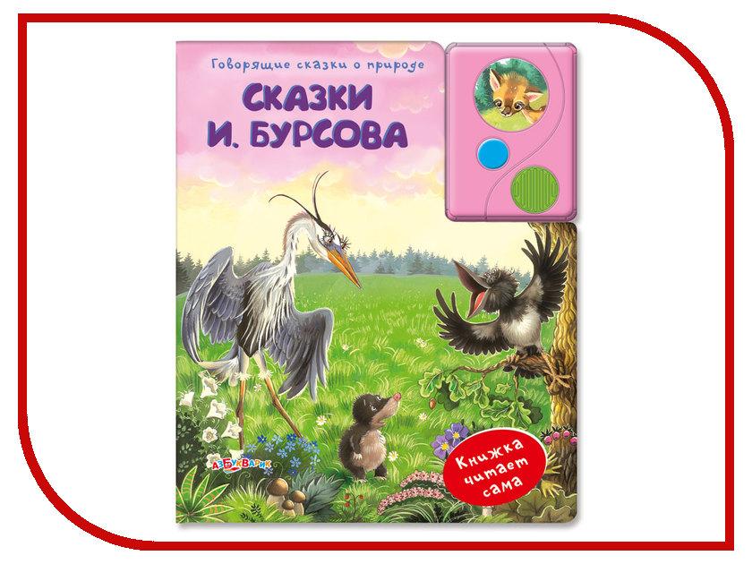Игрушка Азбукварик Сказки И.Бурсова 9785402008298<br>