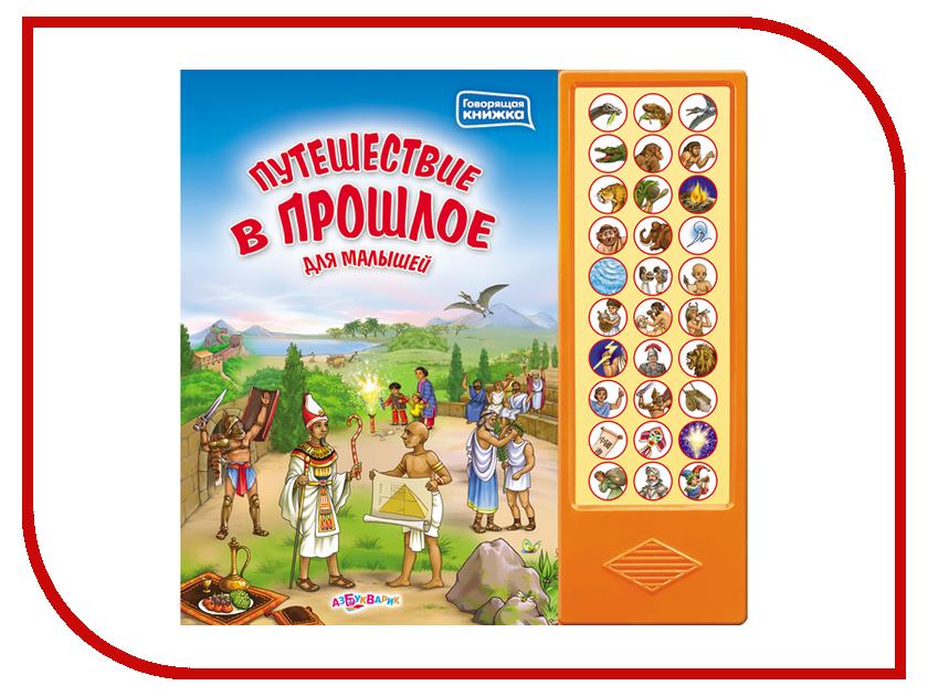 Обучающая книга Азбукварик Путешествие в прошлое для малышей 9785402002548