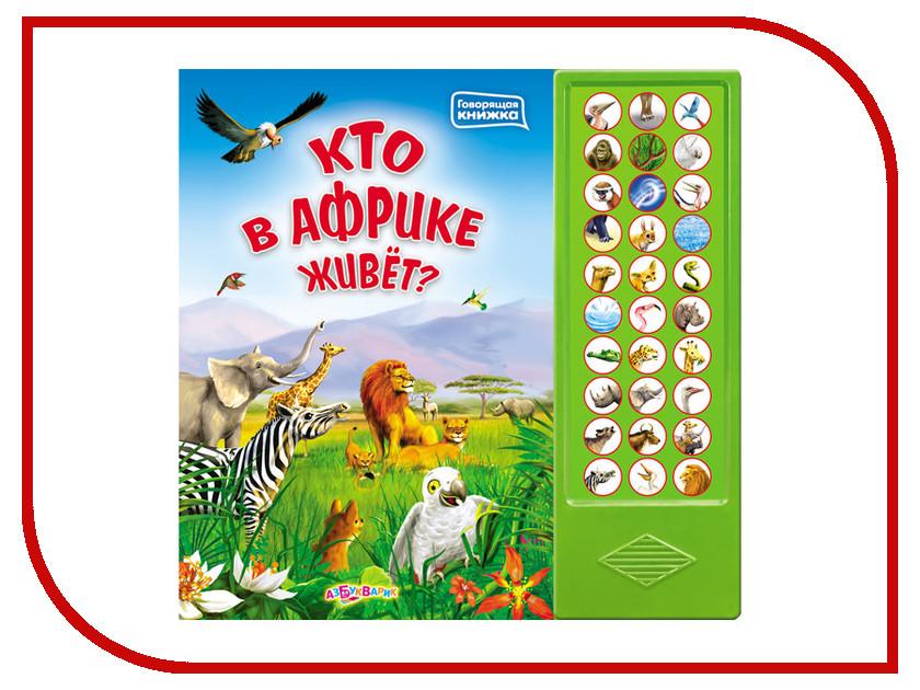 Игрушка Азбукварик Кто в Африке живет 9785402010215 / 9785402002524<br>