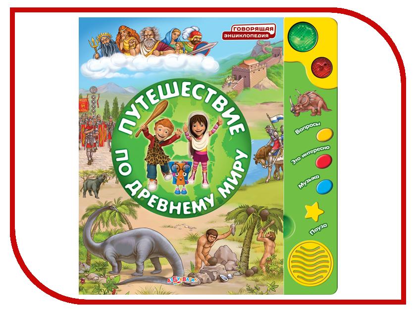 Обучающая книга Азбукварик Путешествие по древнему миру 9785402002050 гуляем по африке азбукварик