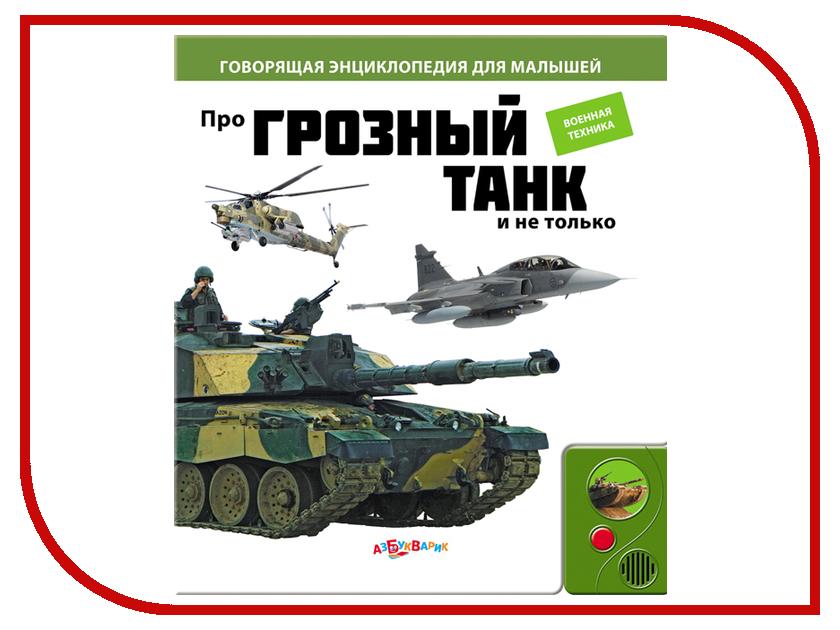 Игрушка Азбукварик Про грозный танк и не только 9785402003347<br>