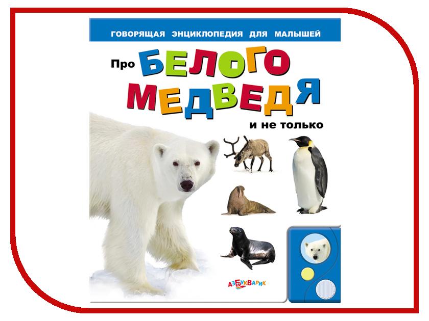 Обучающая книга Азбукварик Про белого медведя и не только 9785402003118 авито омск костюм белого медведя