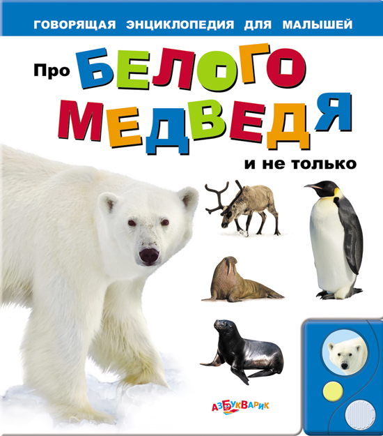 Пособие Книжка-игрушка Азбукварик Про белого медведя и не только 9785402003118