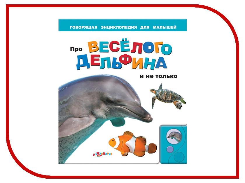 Обучающая книга Азбукварик Про веселого дельфина и не только 9785402003590