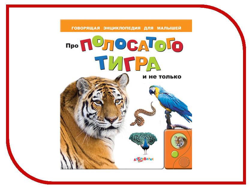 Игрушка Азбукварик Про полосатого тигра и не только 9785402003613<br>