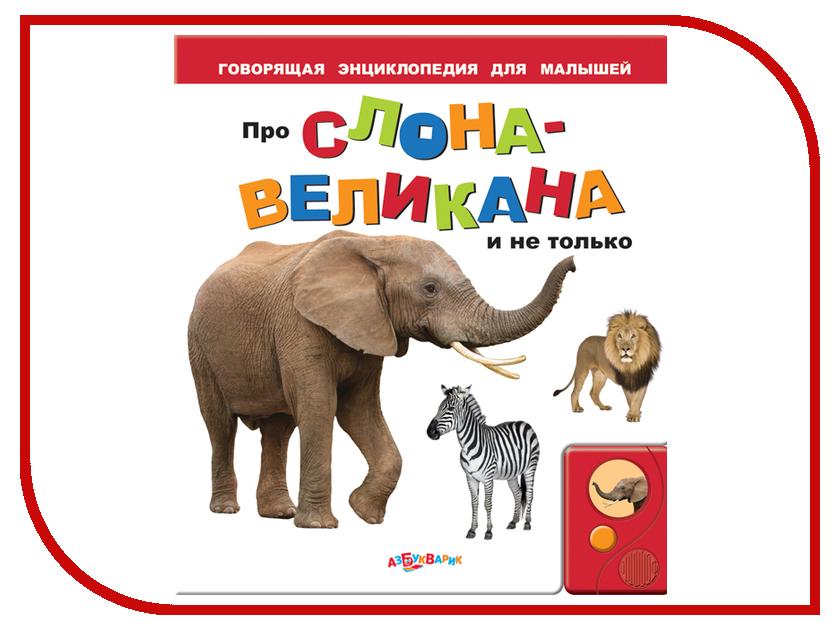 Обучающая книга АзбукварикПро слона-великана и не только 9785402003651 дом великана 2017 12 31t23 59