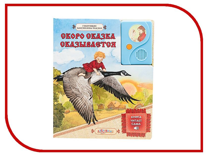 Обучающая книга Азбукварик Скоро сказка сказывается 9785402005525<br>