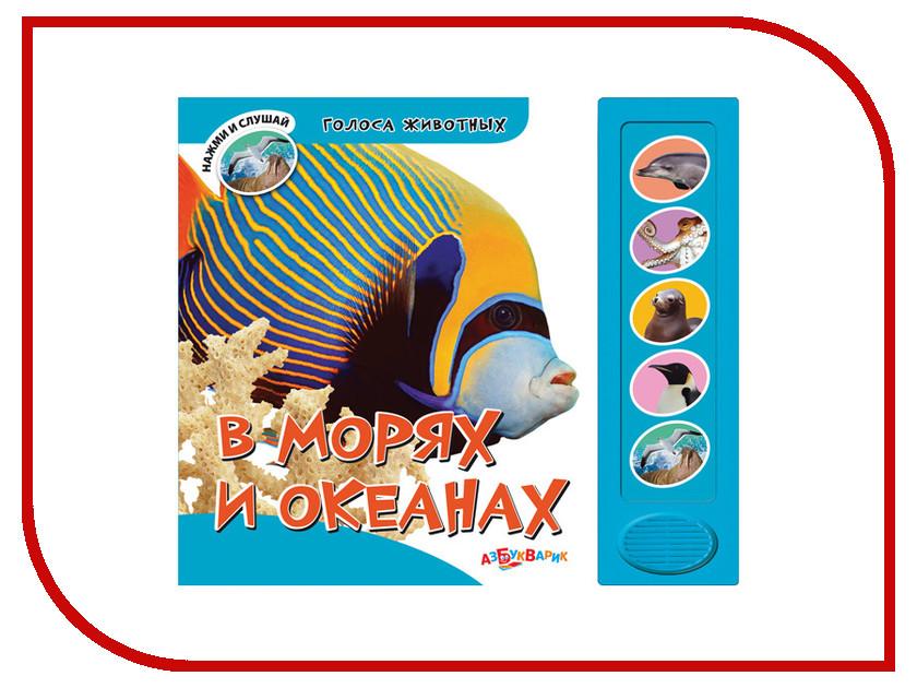 Игрушка Азбукварик В морях и океанах 9785402006010<br>