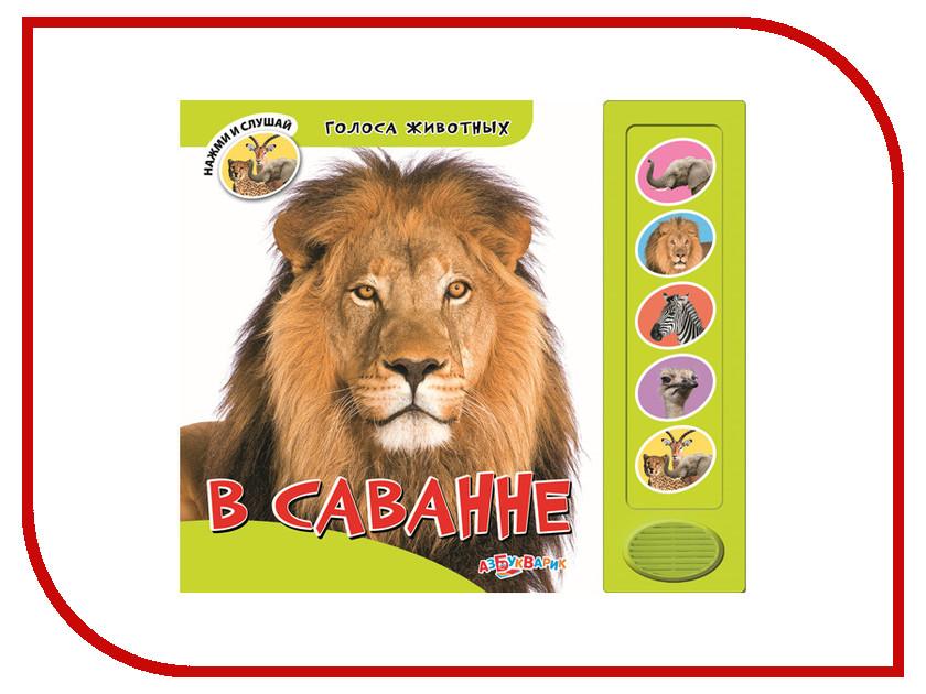 Игрушка Азбукварик В саванне 9785402006386<br>