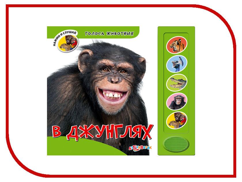 Игрушка Азбукварик В джунглях 9785402006072