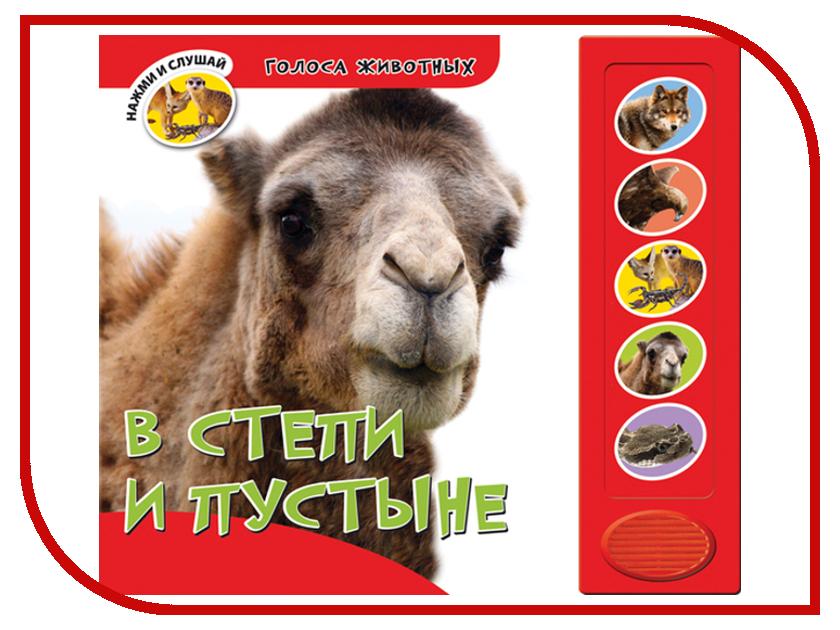 Игрушка АзбукварикВ степи и пустыне 9785402006447<br>