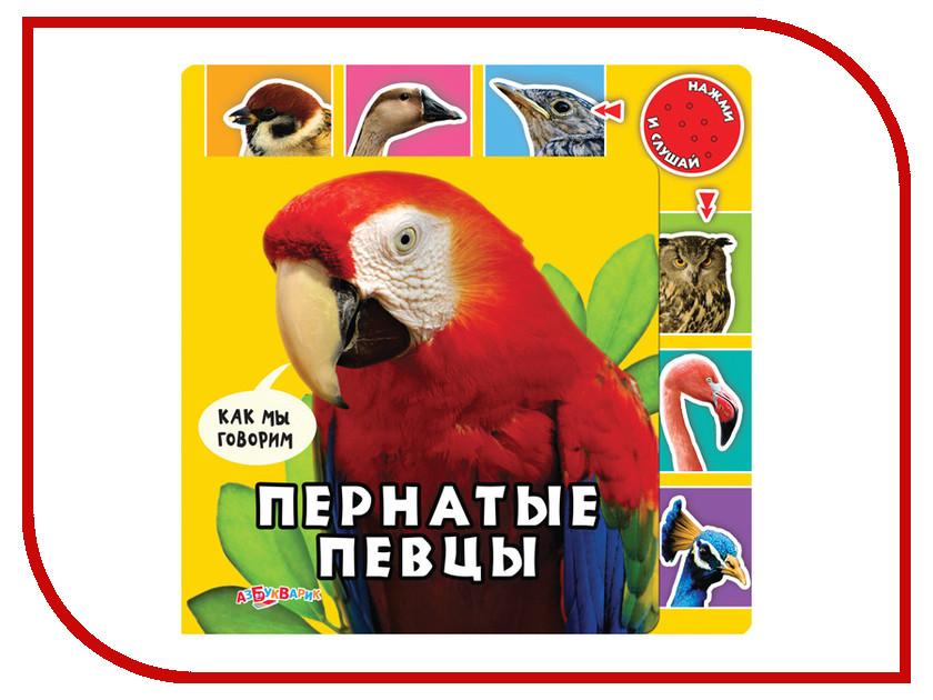Игрушка Азбукварик Пернатые певцы 9785402005198
