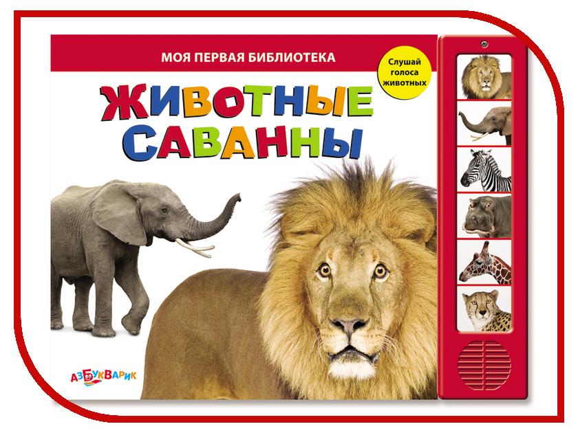 Игрушка Азбукварик Животные саванны 9785402005396
