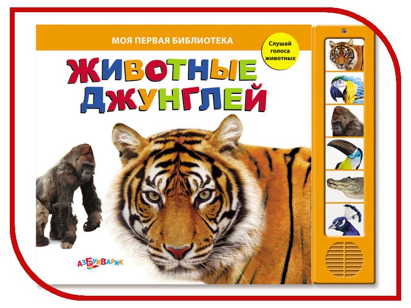 Игрушка Азбукварик Животные джунглей 9785402005419<br>