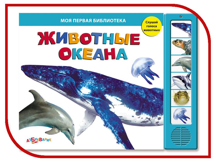 Игрушка АзбукварикЖивотные океана 9785402005471<br>
