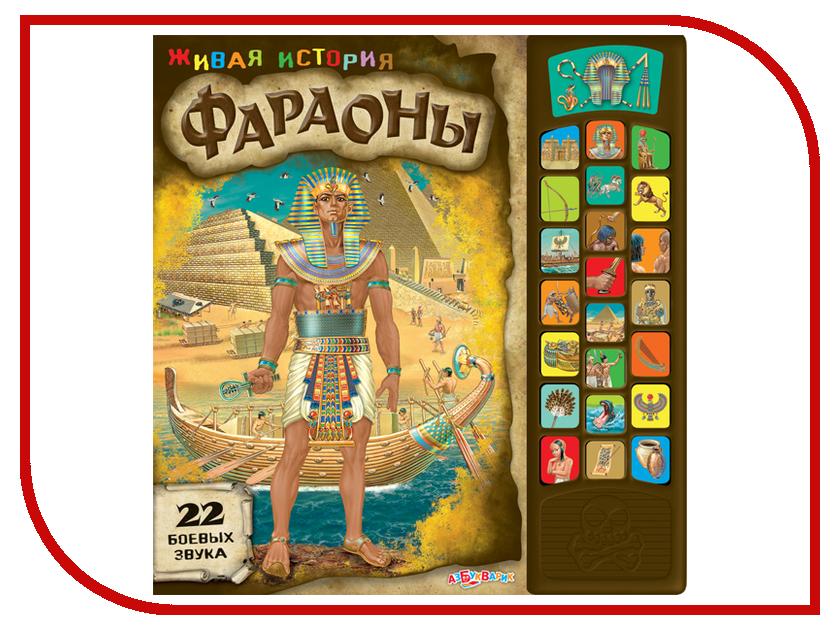 Игрушка АзбукварикФараоны 9785402005778<br>