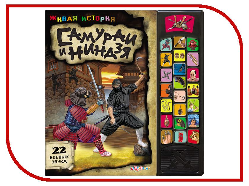 Игрушка Азбукварик Самураи и ниндзя 9785402004825<br>