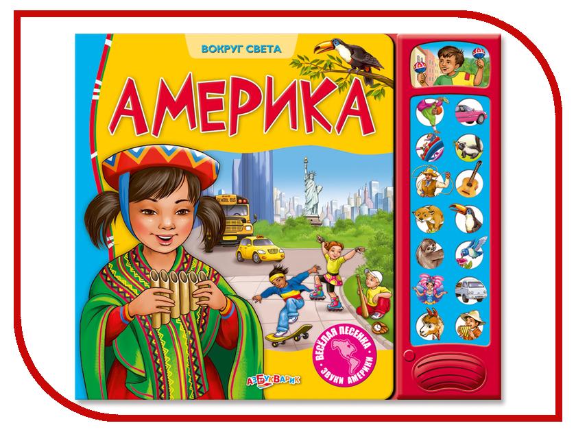 Обучающая книга Азбукварик Америка 9785402006188 обучающая книга азбукварик африка 9785402006126