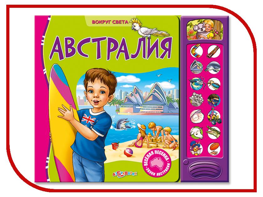 Игрушка Азбукварик Австралия 9785402006201