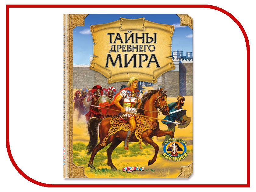 Обучающая книга АзбукварикТайны древнего мира 9785402007789