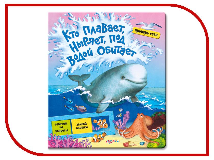 Игрушка Азбукварик Кто плавает, ныряет, под водой обитает 9785402013490<br>