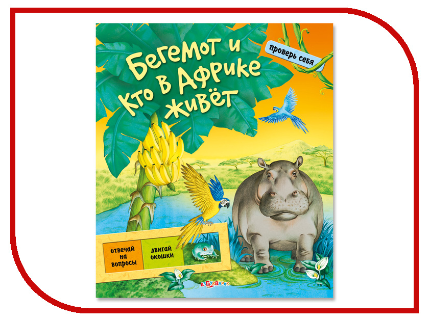 Обучающая книга Азбукварик Бегемот и кто в Африке живет 9785402013483 феникс обучающая книжка кто живет в море