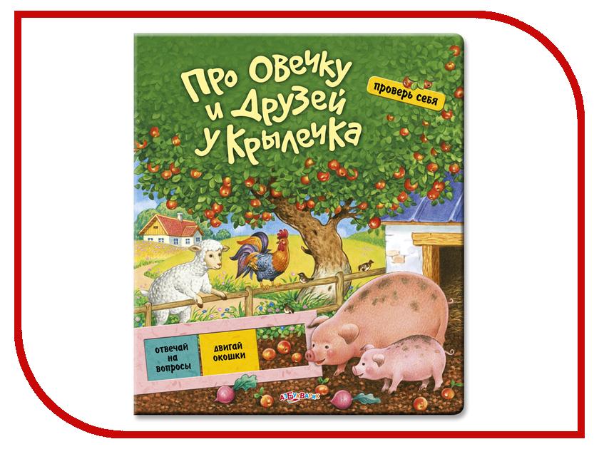 Игрушка Про овечку и друзей у крылечка<br>