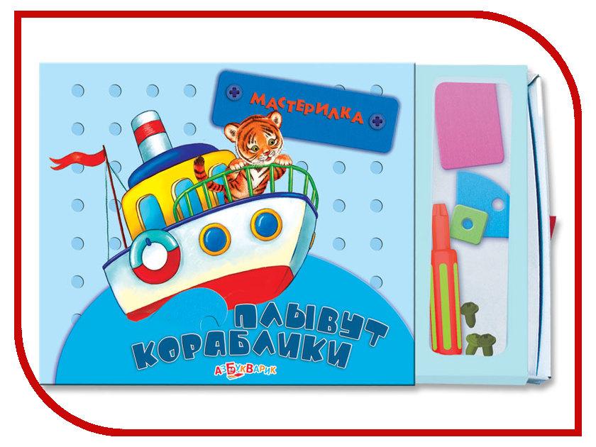 Игрушка АзбукварикПлывут кораблики 9785490000693<br>