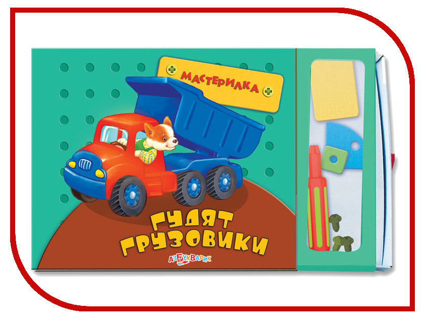 Игрушка АзбукварикГудят грузовики 9785490000686<br>