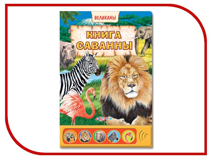 Обучающая книга АзбукварикКнига саванны Великаны 9785402006591